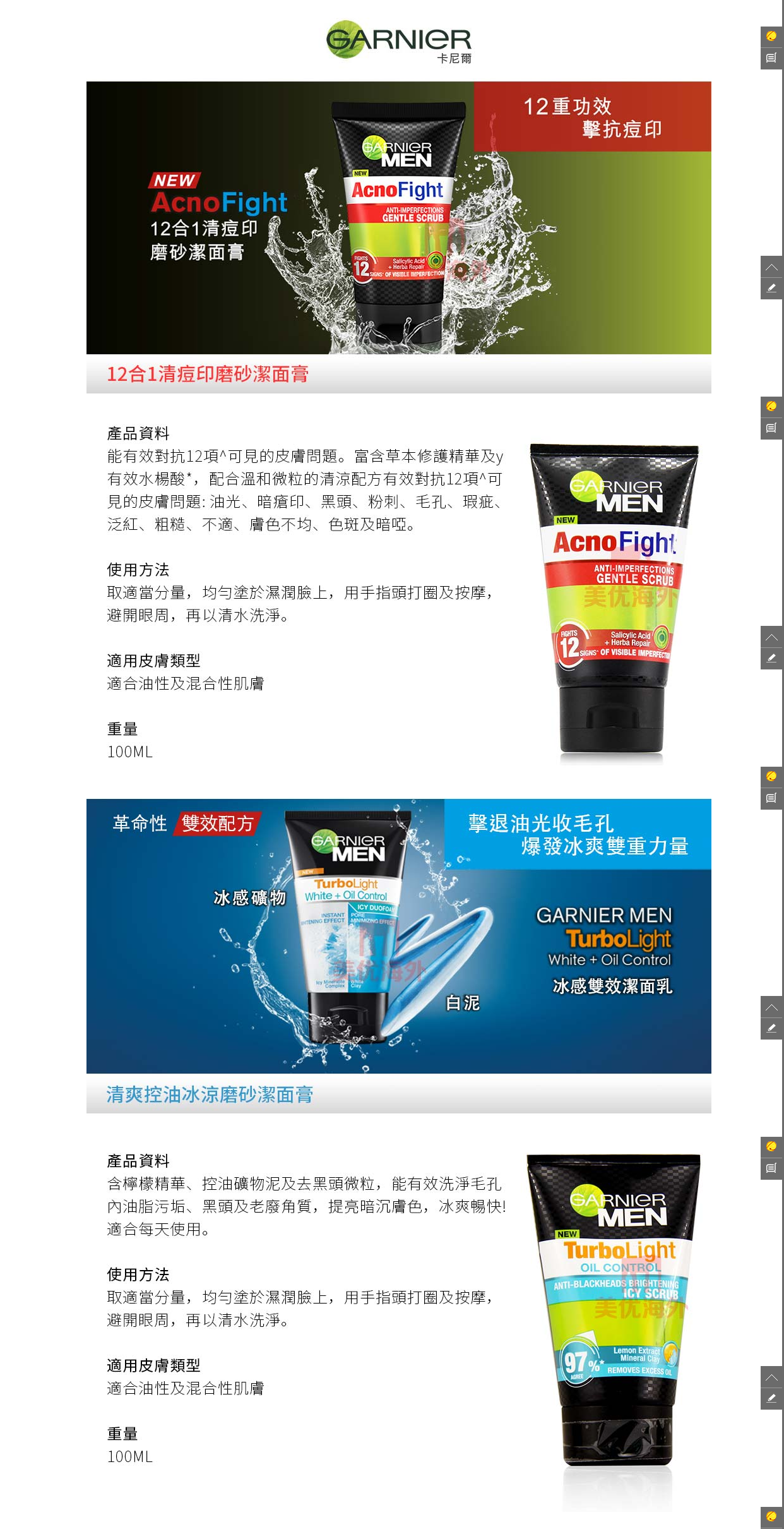 Garnier 1 JD Ecom Horizons e-commerce crossborder China