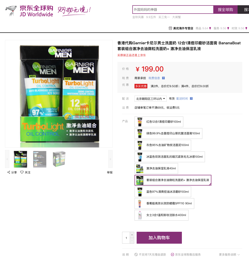 Garnier 2 JD Ecom Horizons e-commerce crossborder China