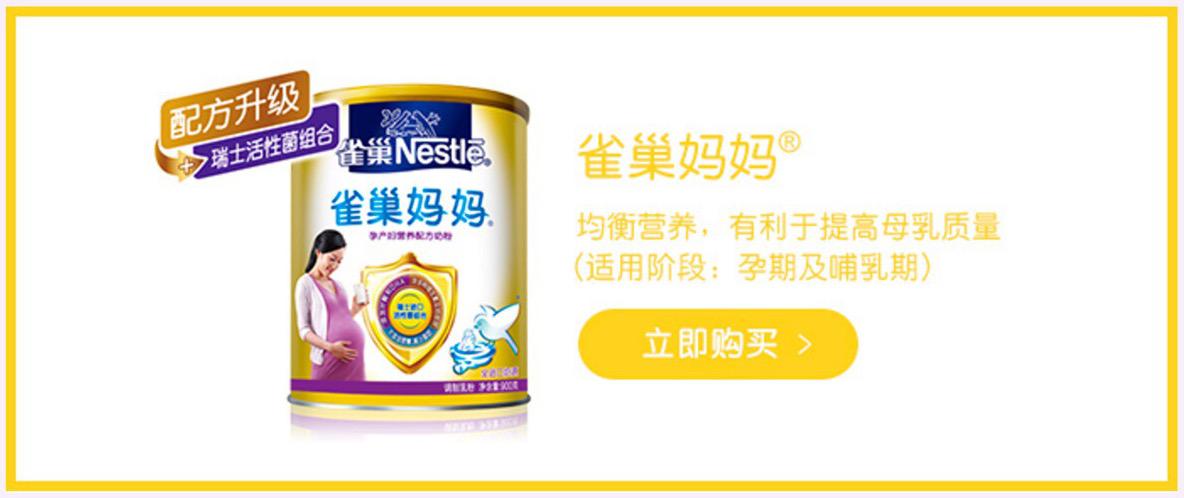 Nestle Nan EcomHorizons 3