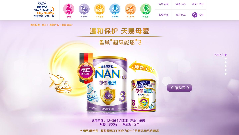 image-Nestle-Nan-EcomHorizons