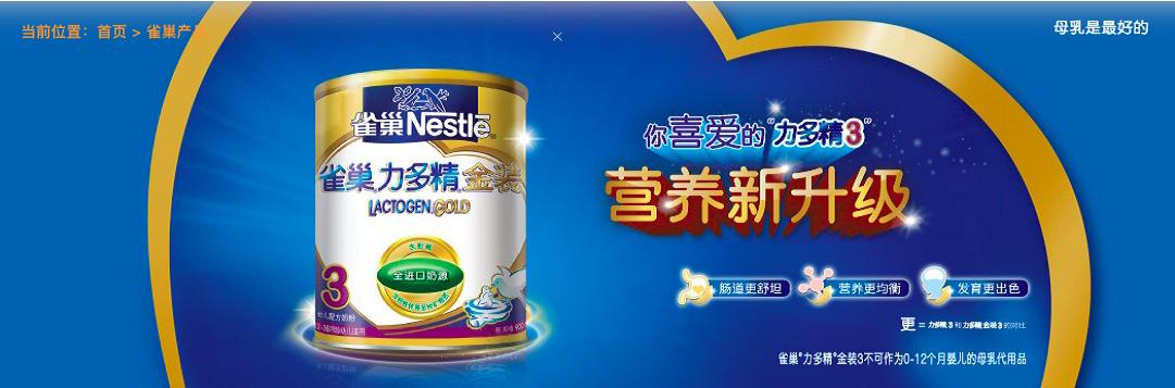 Nestle Nan EcomHorizons 2