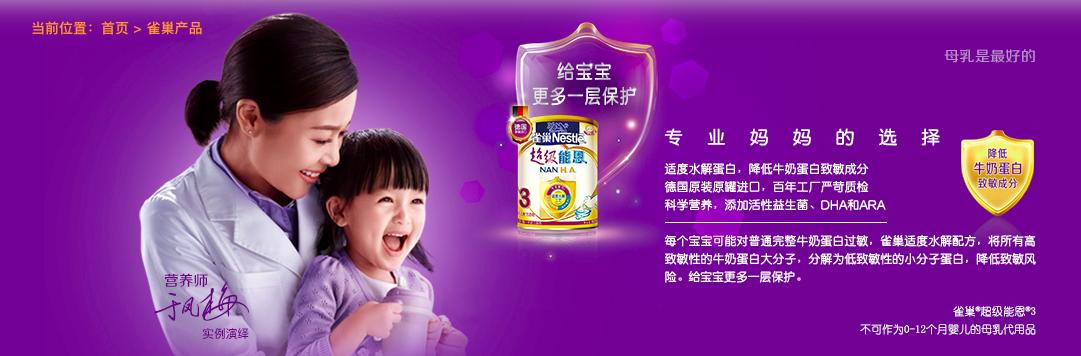 Nestle Nana EcomHorizons