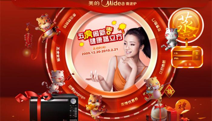 image-graphic-design_e-commerce_china_ecom_horizons