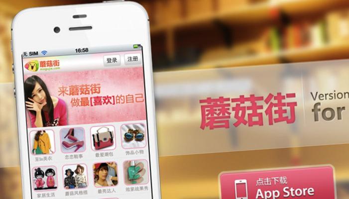 image-marketing_e-commerce_china_ecom_horizons